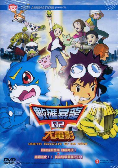 Digimon Movie 3: The Golden Digimentals | Anime-Planet